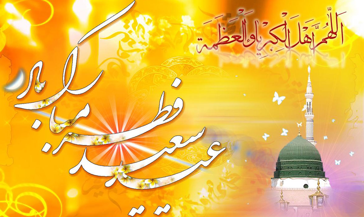 Image result for عید سعید فطر